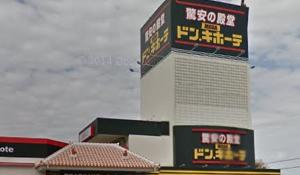 MEGAドン・キホーテ 宜野湾店