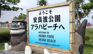 安良波公園・アラハビーチ